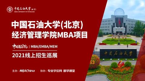 中国石油大学2021MBA项目招生政策官方宣讲