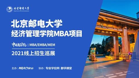 北京邮电大学2021MBA项目招生政策官方宣讲