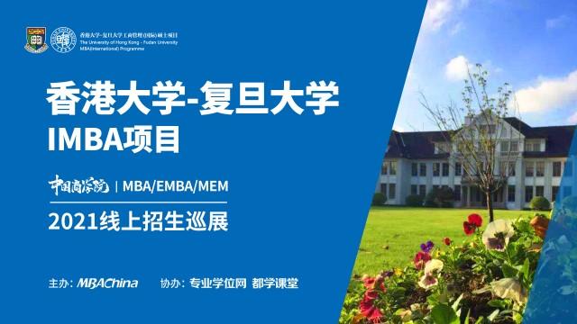 香港大学-复旦大学2021IMBA项目招生政策官方宣讲