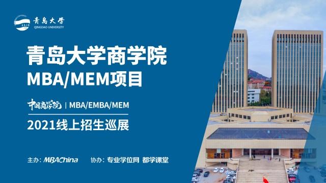青岛大学2021MBA项目招生政策官方宣讲
