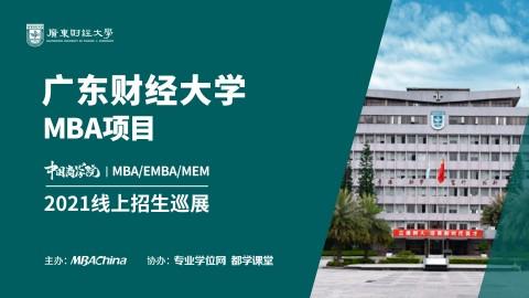 广东财经大学2021MBA项目招生政策官方宣讲