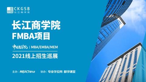长江商学院2021MBA项目招生政策官方宣讲