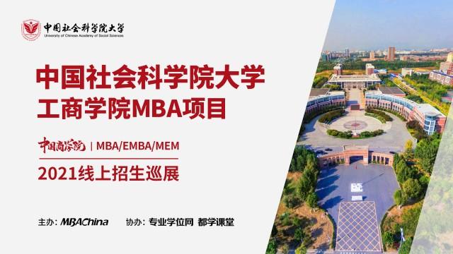 中国社会科学院大学2021MBA项目招生政策官方宣讲