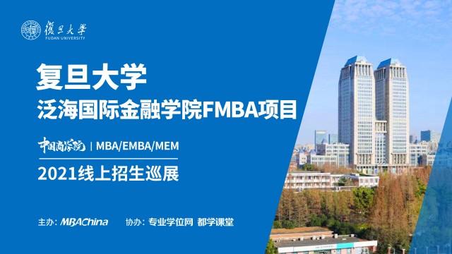 复旦大学泛海国际金融学院2021MBA项目招生政策官方宣讲