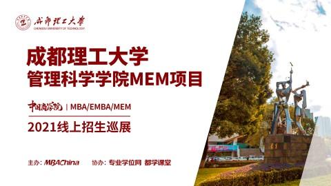 成都理工大学2021MEM项目招生政策官方宣讲