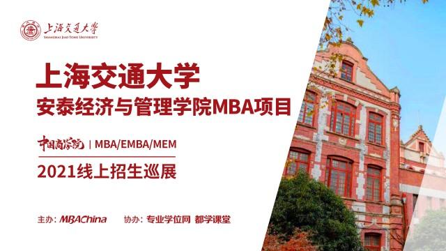 上海交通大学安泰经济与管理学院2021MBA项目招生政策官方宣讲
