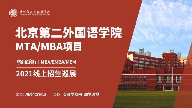 北京第二外国语学院2021MBA项目招生政策官方宣讲