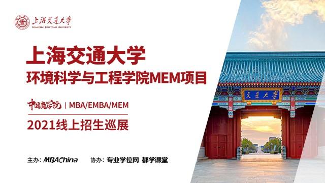 上海交通大学2021MEM项目招生政策官方宣讲