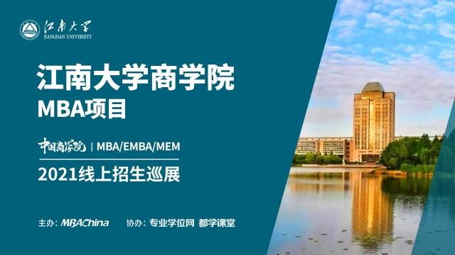 江南大学2021MBA项目招生政策官方宣讲