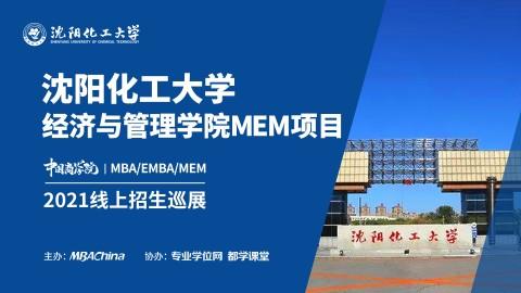 沈阳化工大学2021MEM项目招生政策官方宣讲