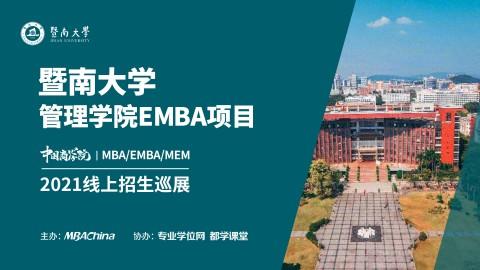 暨南大学2021EMBA项目招生政策官方宣讲
