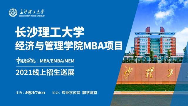 长沙理工大学2021MBA项目招生政策官方宣讲