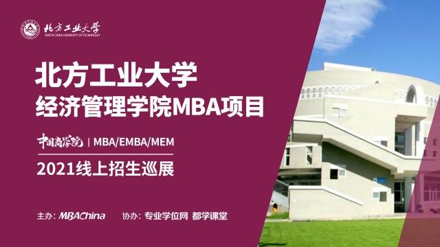 北方工业大学2021MBA项目招生政策官方宣讲