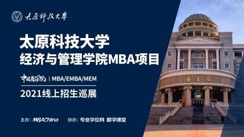 太原科技大学2021MBA项目招生政策官方宣讲
