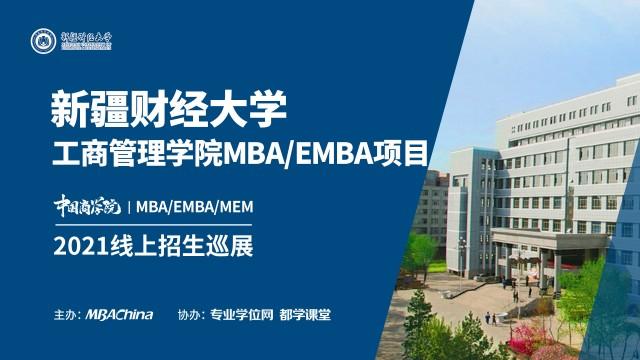 新疆财经大学2021MBA/EMBA项目招生政策官方宣讲