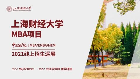 上海财经大学2021MBA项目招生政策官方宣讲