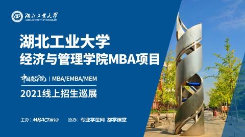 湖北工业大学2021MBA项目招生政策官方宣讲