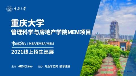 重庆大学2021MBA项目招生政策官方宣讲
