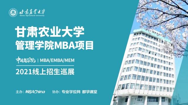 甘肃农业大学2021MBA项目招生政策官方宣讲