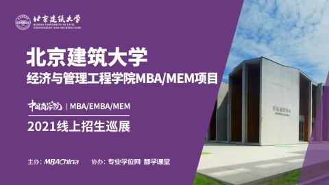 北京建筑大学2021MBA项目招生政策官方宣讲