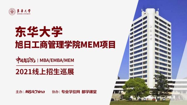 东华大学2021MEM项目招生政策官方宣讲
