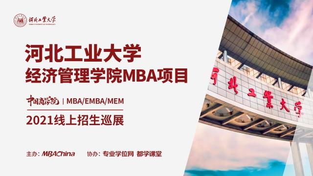 河北工业大学2021MBA项目招生政策官方宣讲