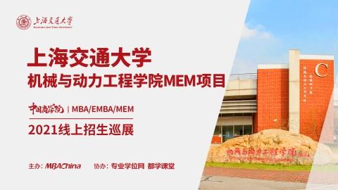 上海交通大学机械与动力学院2021MEM项目招生政策官方宣讲