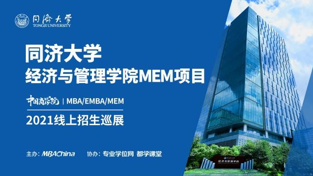 同济大学经济与管理学院2021MEM项目招生政策官方宣讲