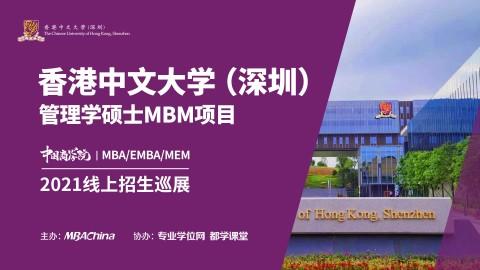 香港中文大学(深圳)2021MBM项目招生政策官方宣讲