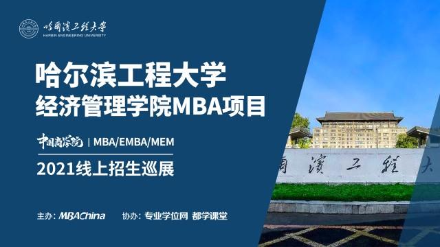 哈尔滨工程大学2021MBA项目招生政策官方宣讲