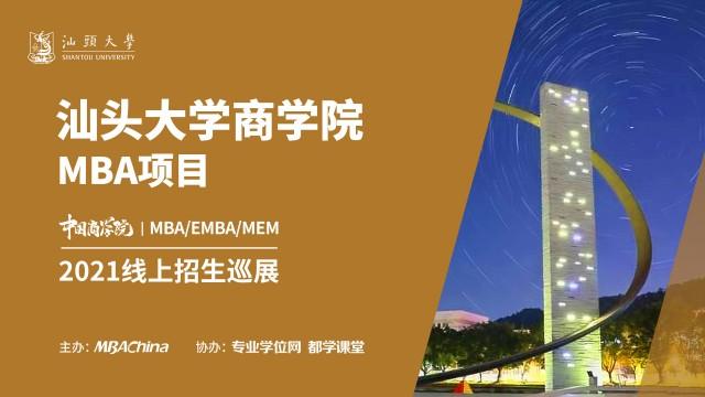 汕头大学2021MBA项目招生政策官方宣讲