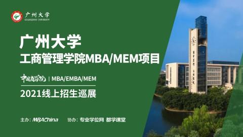 广州大学2021MBA项目招生政策官方宣讲
