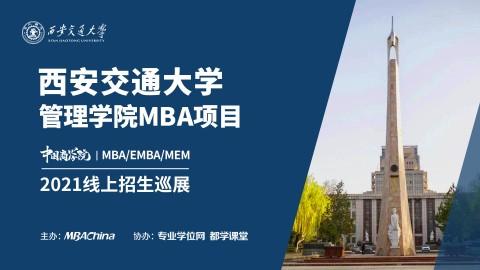 西安交通大学2021MBA项目招生政策官方宣讲