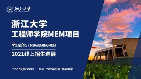 浙江大学2021MEM项目招生政策官方宣讲