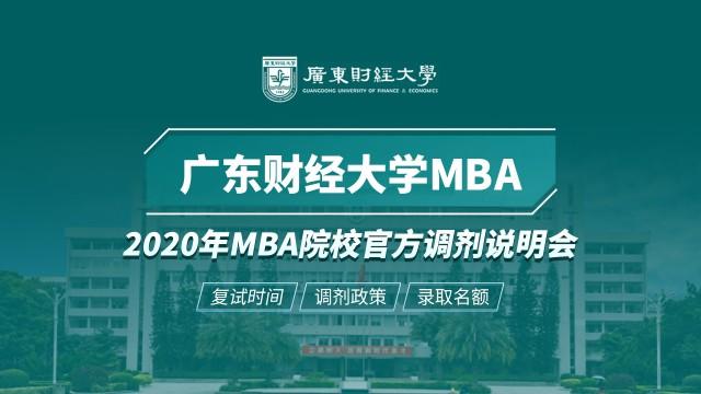 广东财经大学MBA项目2020调剂政策官方宣讲