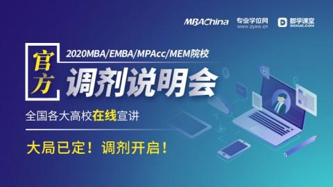 2020年MBA/EMBA/MEM/MPAcc院校官方调剂说明会