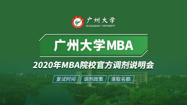 广州大学MBA项目2020调剂政策官方宣讲