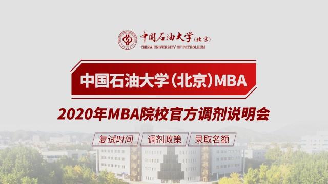 中国石油大学(北京)MBA项目2020调剂政策官方宣讲