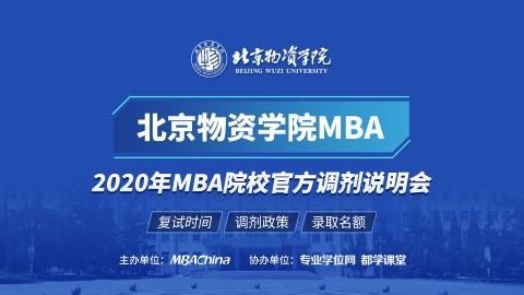 北京物资学院MBA项目2020调剂政策官方宣讲
