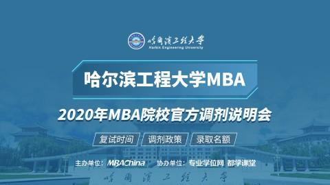 哈尔滨工业大学MBA项目2020调剂政策官方宣讲