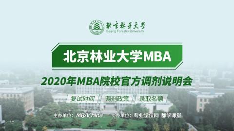 北京林业大学MBA项目2020调剂政策官方宣讲