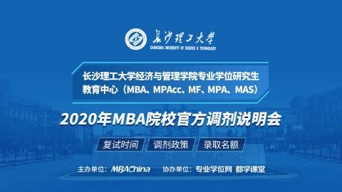 长沙理工大学MBA项目2020调剂政策官方宣讲