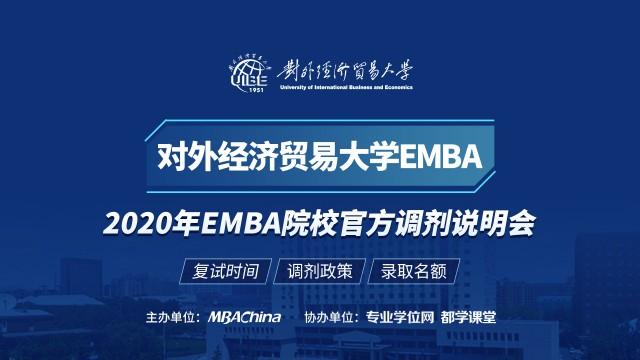 对外经济贸易大学EMBA项目2020调剂政策官方宣讲