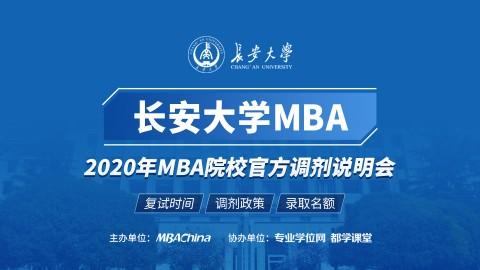长安大学MBA项目2020调剂政策官方宣讲