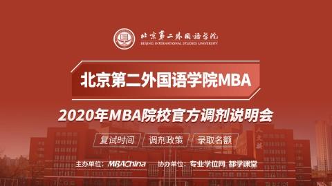 北京第二外国语学院MBA项目2020调剂政策官方宣讲