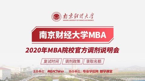 南京财经大学MBA项目2020调剂政策官方宣讲