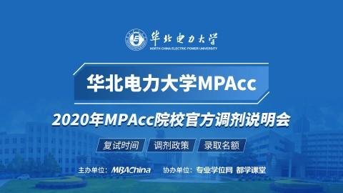华北电力大学MPAcc项目2020调剂政策官方宣讲