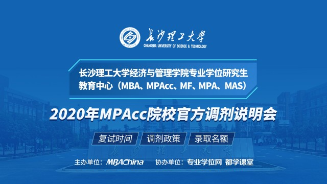 长沙理工大学MPAcc项目2020调剂政策官方宣讲