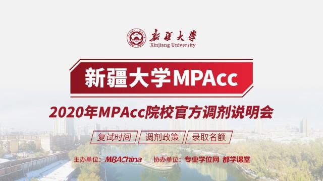 新疆大学MPAcc项目2020调剂政策官方宣讲