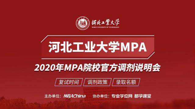 河北工业大学MPA项目2020调剂政策官方宣讲
